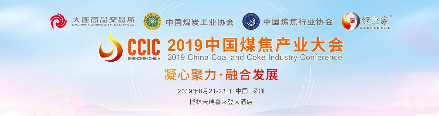 2019中国煤焦产业大会