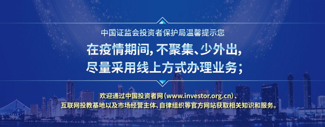 中国证监会温馨提醒