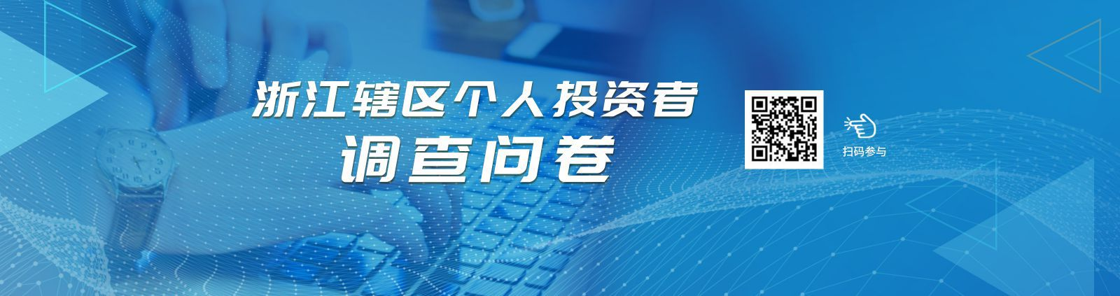 2021浙江辖区调查问卷